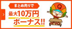 まとめ売りで最大10万円ボーナス