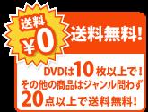 送料¥0 送料無料!DVDは10枚以上で!その他の商品はジャンルを問わず20点以上で送料無料!